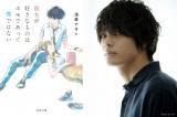 交わることのない二人の恋を描いた恋愛青春小説を『彼女が好きなものは』のタイトルで映画化。主演は神尾楓珠