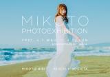 日比美思の写真展『MIKOTO PHOTOEXHIBITION』が開催