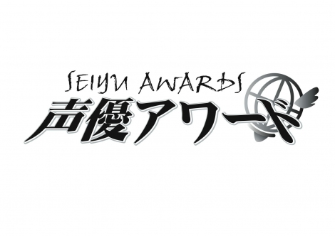 『第十五回声優アワード』受賞者発表 (C)seiyuawards