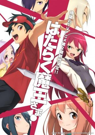 『はたらく魔王さま!』TVアニメ第2期制作決定(C)2021和ヶ原聡司 /KADOKAWA/MAOUSAMA Project