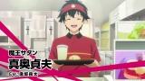『はたらく魔王さま!』TVアニメ第2期 特報場面写(C)2021和ヶ原聡司 /KADOKAWA/MAOUSAMA Project