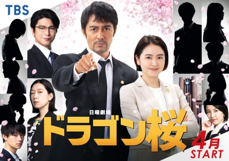日曜劇場『ドラゴン桜』のポスタービジュアル(C)TBS