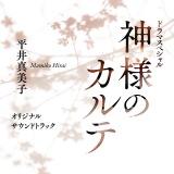 ドラマスペシャル『神様のカルテ』オリジナルサウンドトラック、3月3日配信開始(C)Mamiko Hirai