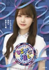 けやき坂46『ひらがな推し』Blu-ray「としちゃんと愉快な仲間たち編」(加藤史帆)