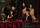 MBSほかで放送されるドラマ特区『RISKY』ポスタービジュアル解禁 (C)「RISKY」製作委員会・MBS