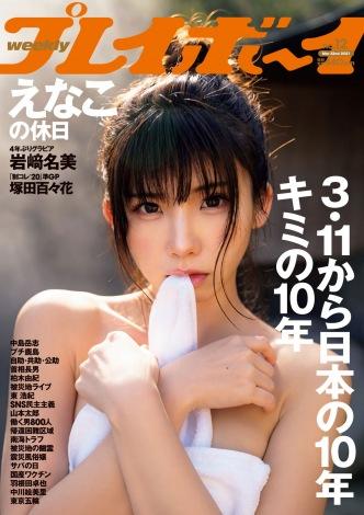 『週刊プレイボーイ』12号表紙