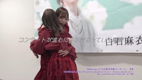 乃木坂46Blu-ray/DVD『NOGIZAKA46 Mai Shiraishi Graduation Concert〜Always beside you〜』特典映像予告編