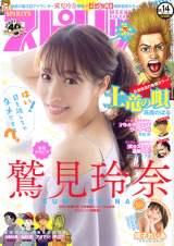 『週刊ビッグコミックスピリッツ』14号表紙