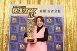 『U-NEXT PRESENTS R-1グランプリ2021』で優勝したゆりやんレトリィバァ (C)カンテレ