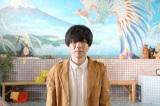 『でっけぇ?呂場で待ってます』第6話にゲスト出演するトリプルファイヤー・吉田靖直(C)NTV/JS