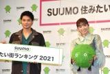 『SUUMO 住みたい街ランキング2021関東版』発表会にゲストとして参加した(左から)磯村勇斗、若槻千夏 (C)ORICON NewS inc.