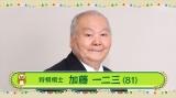 加藤一二三=特集番組『クイズ 天才の答えが答え』総合テレビで3月23日放送(C)NHK