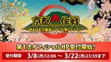 『京都大作戦2021』7月に開催決定