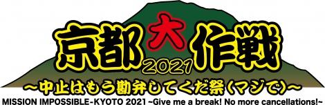 10-FEET主催野外フェス『京都大作戦2021〜中止はもう勘弁してくだ祭(マジで)〜』の開催が決定