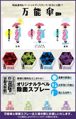 10-FEET主催野外フェス『京都大作戦2021〜中止はもう勘弁してくだ祭(マジで)〜』オリジナル万能傘