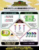 10-FEET主催野外フェス『京都大作戦2021〜中止はもう勘弁してくだ祭(マジで)〜』新型コロナウィルス感染症対策ガイドライン