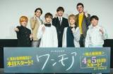 (左から)塚田僚一、五関晃一、橋本良亮、河合郁人、戸塚祥太、 榊英雄監督、濱口優