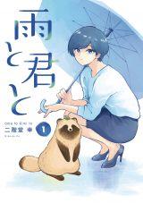 『雨と君と』コミックス第1巻