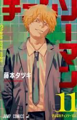漫画『チェンソーマン』コミックス第11巻 (C)藤本タツキ/集英社