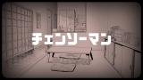 漫画『チェンソーマン』動画 (C)藤本タツキ/集英社