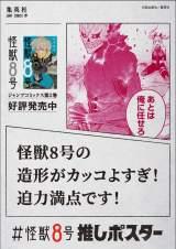 『怪獣8号』ポスター (C)松本直也/集英社