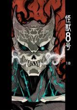 『怪獣8号』カラーイラスト (C)松本直也/集英社