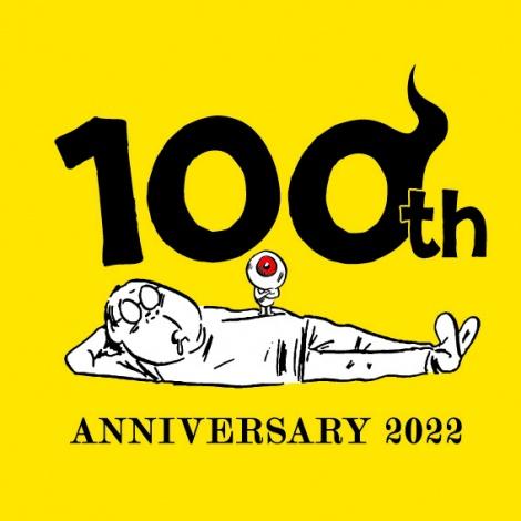 『水木しげる生誕100周年記念展覧会』ロゴ(C)水木プロ・フジテレビ・東映アニメーション