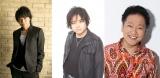 アニメ 『呪術廻戦』追加キャストの(左から)浪川大輔、檜山修之、山口勝平
