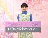 展示『NON's Ribbon Art』に来場したのん (C)ORICON NewS inc.
