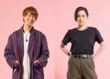 4月期火曜ドラマ『着飾る恋には理由があって』に出演する丸山隆平、中村アン (C)TBS