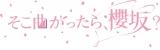 櫻坂46の冠レギュラー『そこ曲がったら、櫻坂?』