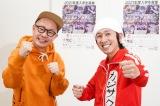よしもとデジタルエンタテインメントアカデミー「カジサックチャンネルのつくり方」講義を行った(左から)山口トンボ、カジサック
