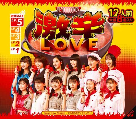 BEYOOOOONDS「激辛LOVE/Now Now Ningen/こんなハズジャナカッター!」(zetima/3月3日発売)