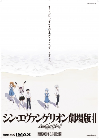 2度の延期を経てついに3月8日に公開された映画『シン・エヴァンゲリオン劇場版』(C)カラー