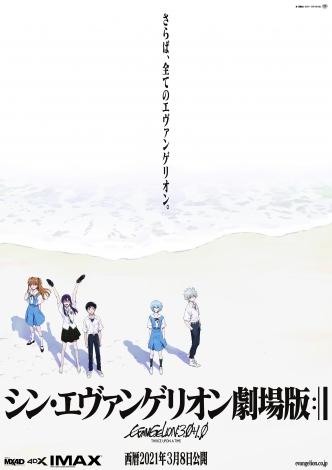 『シン・エヴァンゲリオン劇場版』のキービジュアル