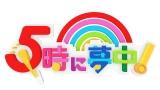 『5時に夢中!』ロゴ