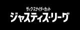 『ジャスティス・リーグ:ザック・スナイダーカット』2021年初夏に配信&Blu-ray発売(C)2021 Warner Media Direct, LLC All rights reserved. HBO MAX(R) is used under license.