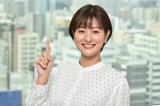 4月から『シューイチ』MCに加入する徳島えりかアナウンサー (C)日本テレビ