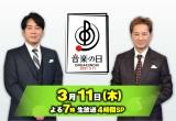 『音楽の日』総合司会(左から)安住紳一郎アナ、中居正広(C)TBS
