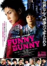 一般投票で決まった映画『FUNNY BUNNY』のポスタービジュアル(4月29日から映画館&auスマートパスプレミアムで同時配信) (C)2021「FUNNY BUNNY」製作委員会