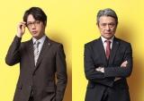 山崎育三郎&升毅がフジテレビ系月9ドラマ『イチケイのカラス』にレギュラー出演(C)フジテレビ