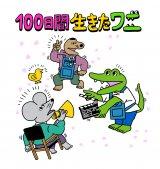 描き下ろしイラスト=アニメーション映画『100日間生きたワニ』(5月28日公開)