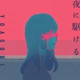 YOASOBI「夜に駆ける」(YOASOBI/2019年12月15日配信開始)