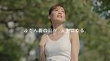 綾瀬はるか出演 ユニクロの新CM「ブラトップ走るクルマ」篇
