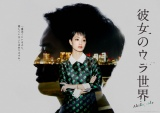 ドラマ『彼女のウラ世界』の<AKIKO SIDE>ビジュアル(C)女里山桃花/東京カレンダー フジテレビジョン ひかりTV