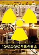 東日本大震災から10年、放射性廃棄物の処分をめぐり、未来の地球の安全を問う映画『100,000年後の安全』アップリンク・クラウドで期間限定無料配信