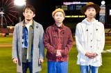 TBS系音楽特番『音楽の日』で8年ぶりに一夜限定復活したFUNKY MONKEY BABYS (C)TBS