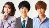 4月10日スタートのドラマ『高嶺のハナさん』に出演する(左から)香音、小越勇輝、猪塚健太 (C)「高嶺のハナさん」製作委員会2021