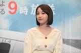 スペシャルドラマ『エアガール』製作発表会見に出席した広瀬すず(C)テレビ朝日