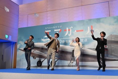 スペシャルドラマ『エアガール』製作発表会見に出席した(左から)藤木直人、坂口健太郎、広瀬すず、吉岡秀隆(C)テレビ朝日